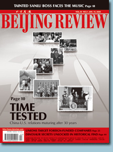 30 Years of China-U S  Relations -- Beijing Review